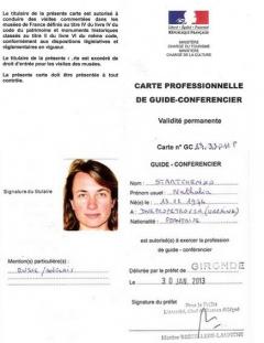 Лицензия профессионального гида